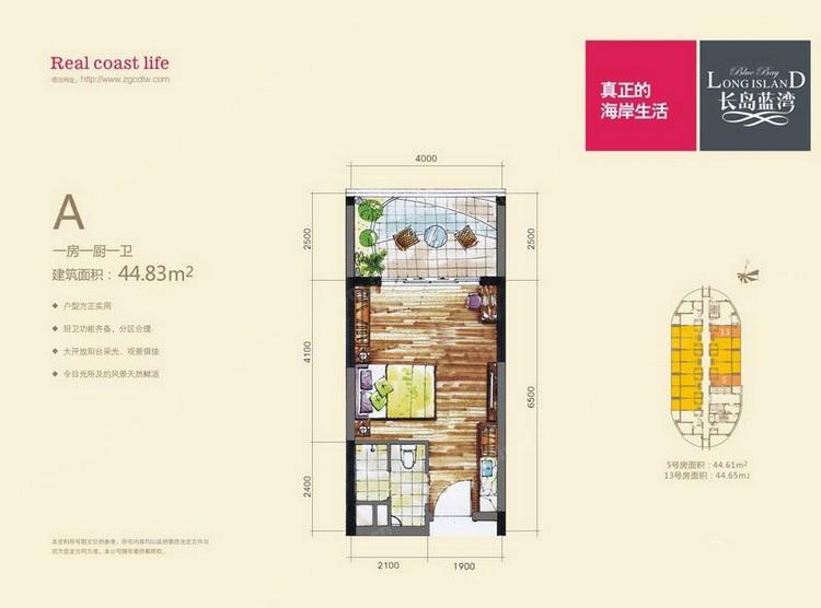 长岛蓝湾1室1厨 (建筑面积:44.83㎡)