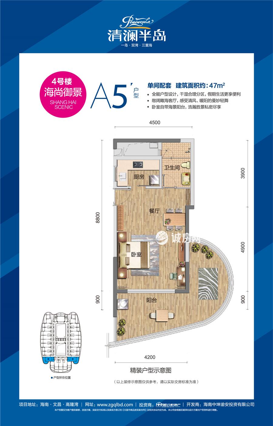 清澜半岛单间 (建筑面积:47.00㎡)