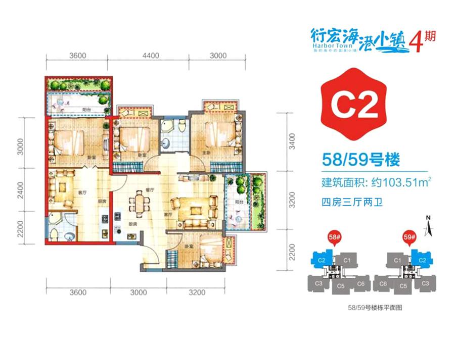 衍宏海港小镇4房3厅2卫 (建筑面积:103.51㎡)