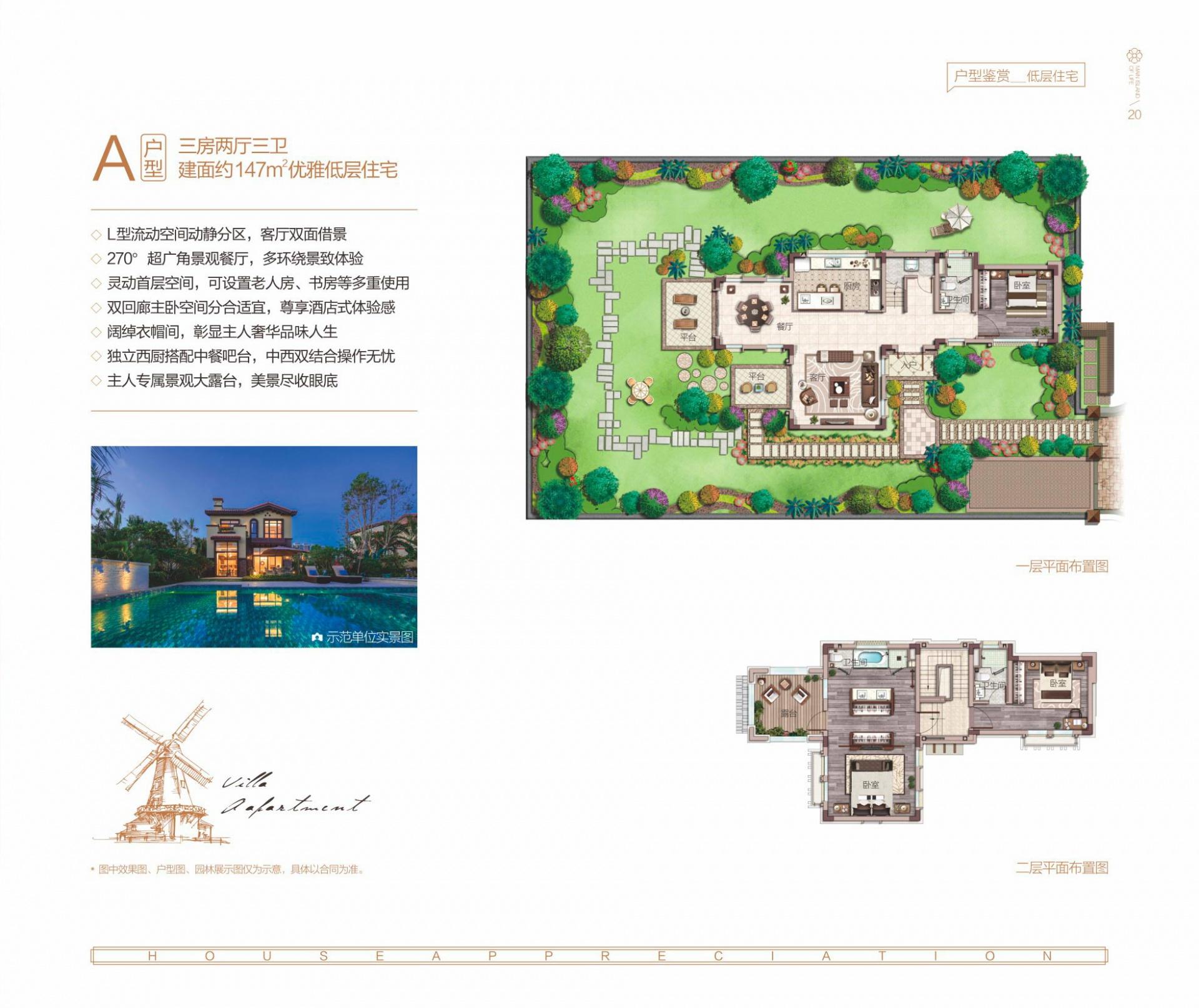 中海神州半岛3室2厅3卫 (建筑面积:147.00㎡)