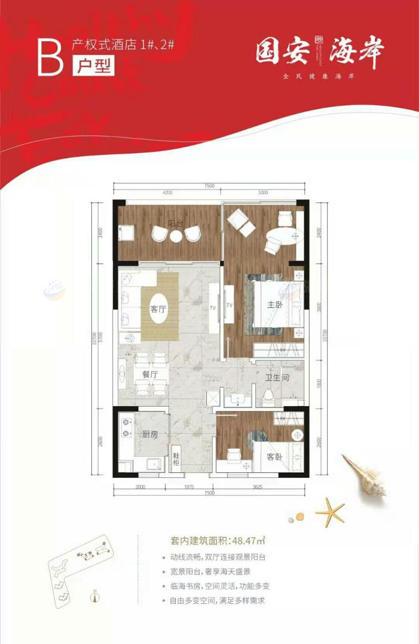 国安海岸2房2厅1厨1卫 (建筑面积:48.47㎡)