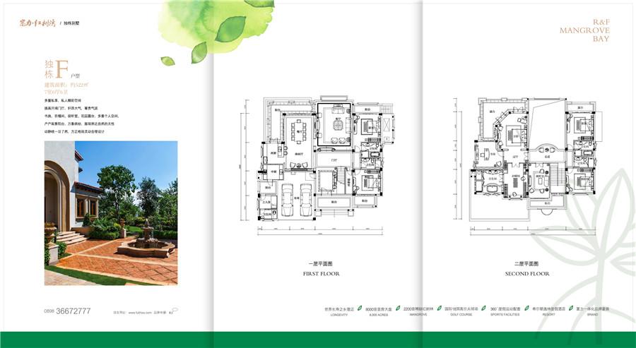 富力红树湾7房6厅6卫 (建筑面积:522.00㎡)