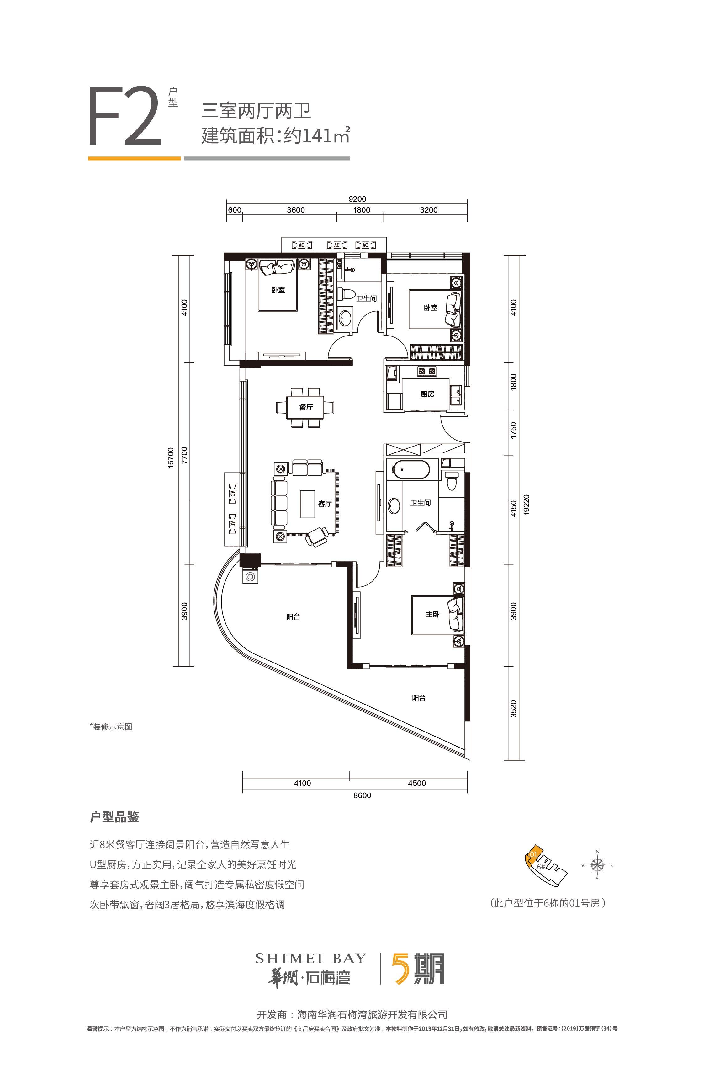 華潤石梅灣九里3室2廳2衛
