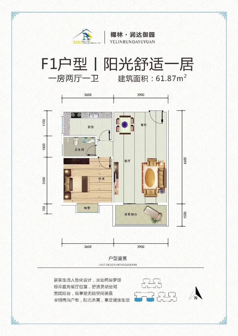 椰林润达御园1房2厅1卫 (建筑面积:61.87㎡)