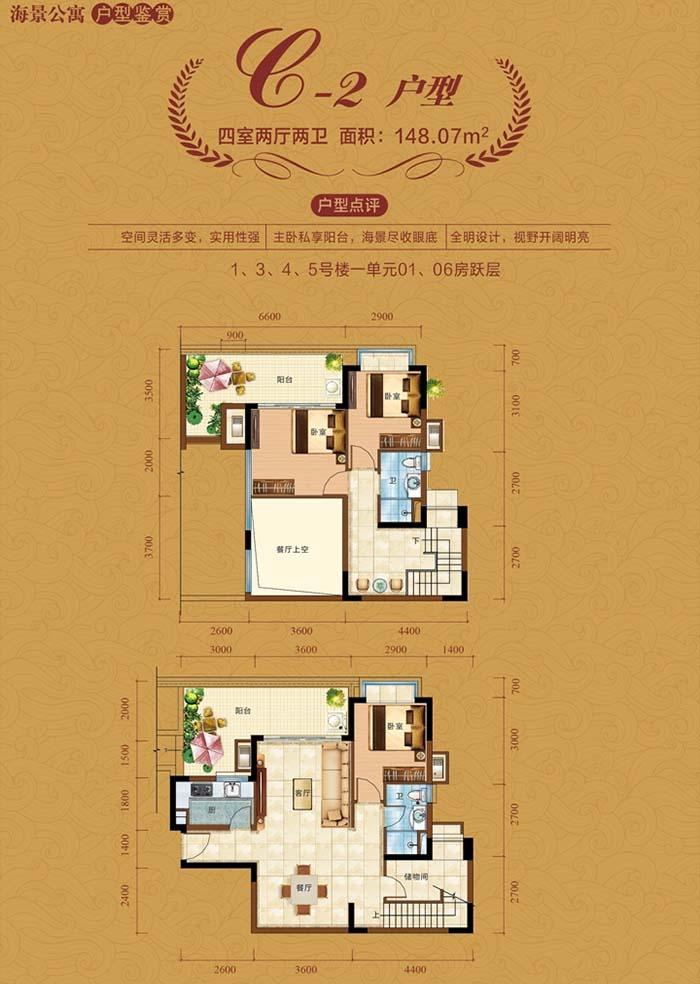 中視金海灣4室2廳2衛