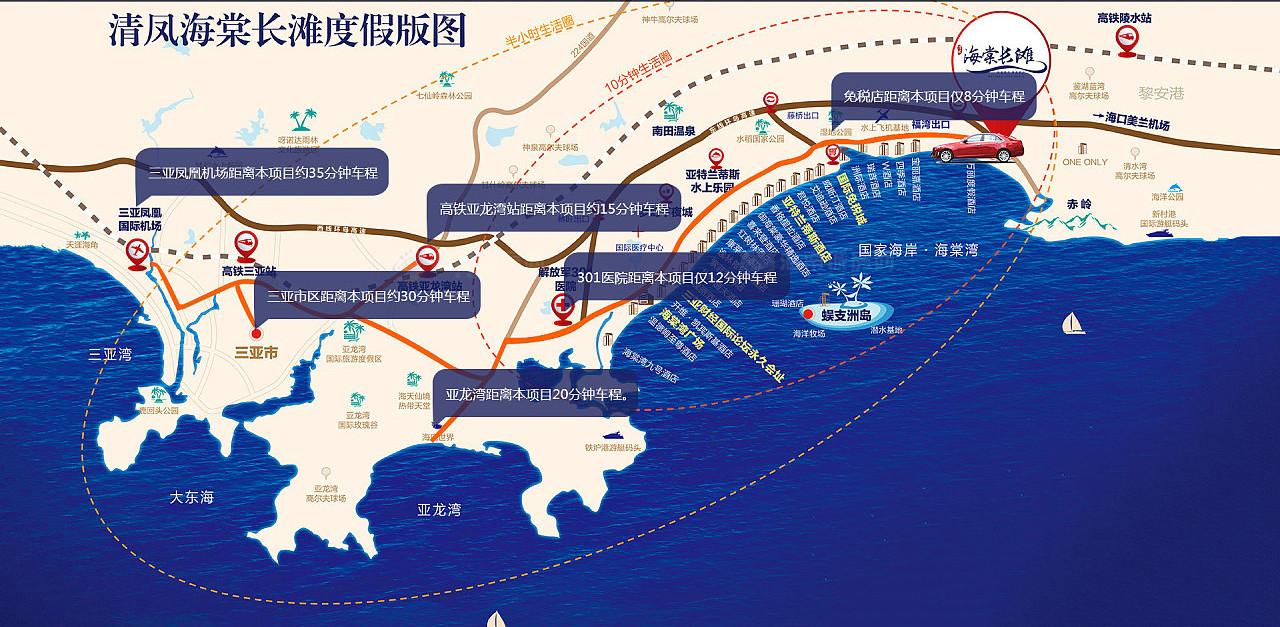 清凤海棠长滩交通图