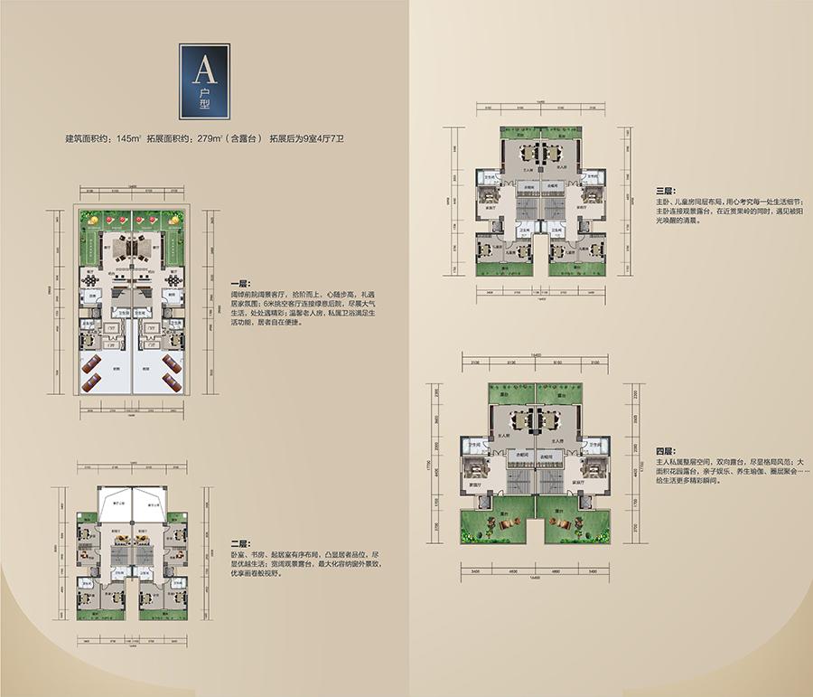 观澜湖九里9室4厅7卫 (建筑面积:145.00㎡)