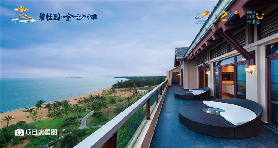 碧桂园金沙滩实景图
