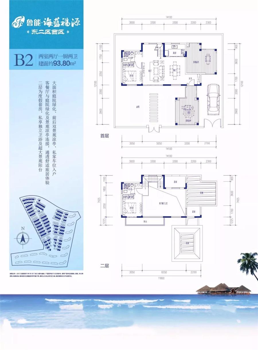 鲁能海蓝福源两室两厅三卫 (建筑面积:93.80㎡)