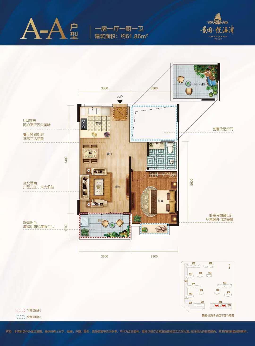 景园悦海湾1房1厅1厨1卫