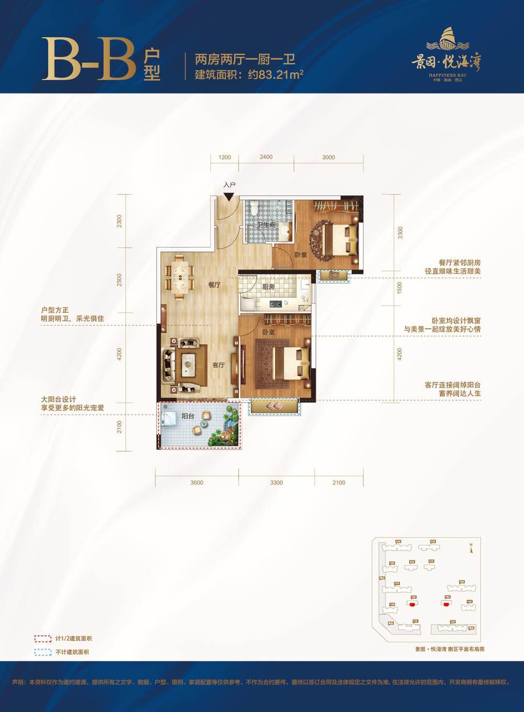 景园悦海湾2房2厅1厨1卫