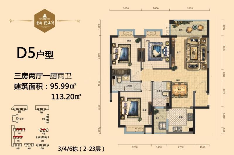 景园悦海湾3室2厅1厨2卫