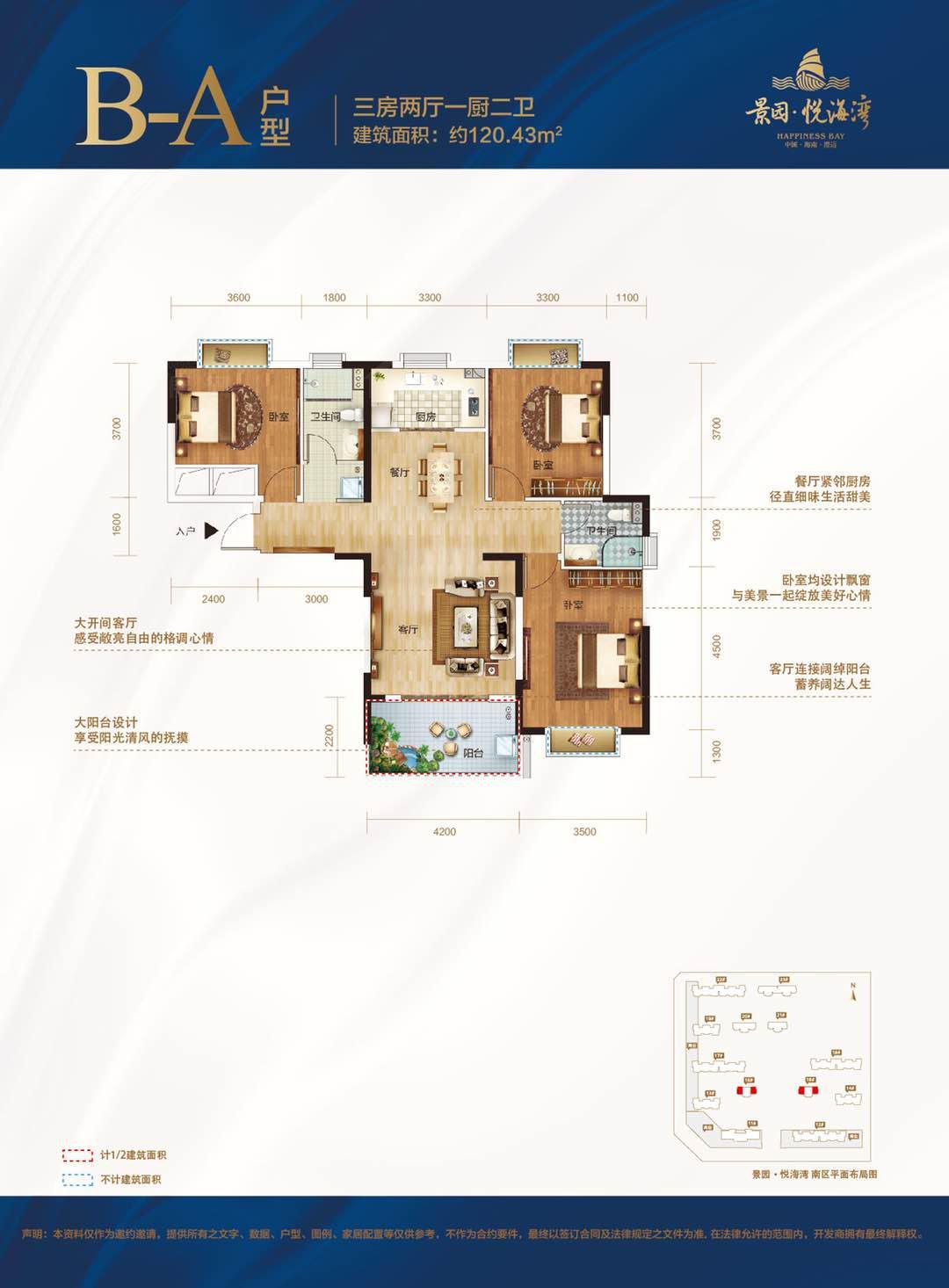 景园悦海湾3房2厅1厨2卫