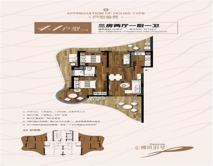 宇诚·椰风浪琴3房2厅1厨1卫 (建筑面积:88.00㎡)