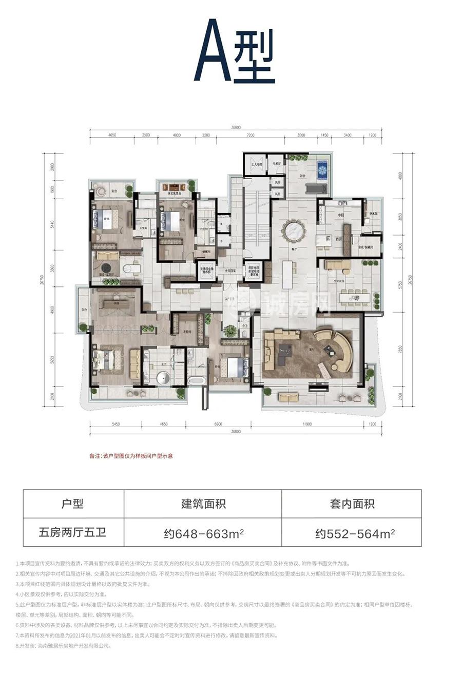 雅居乐清水湾5室2厅5卫 (建筑面积:648.00㎡)