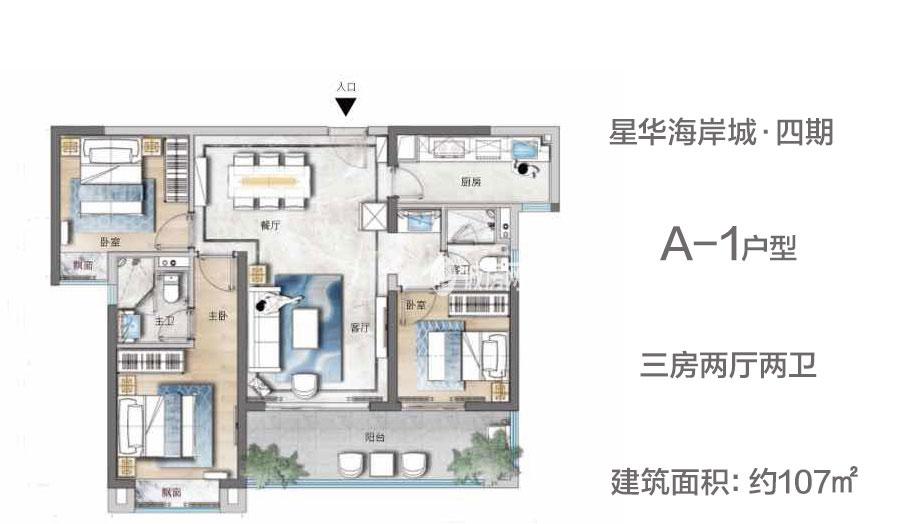 星华海岸城3房2厅2卫 (建筑面积:107.00㎡)