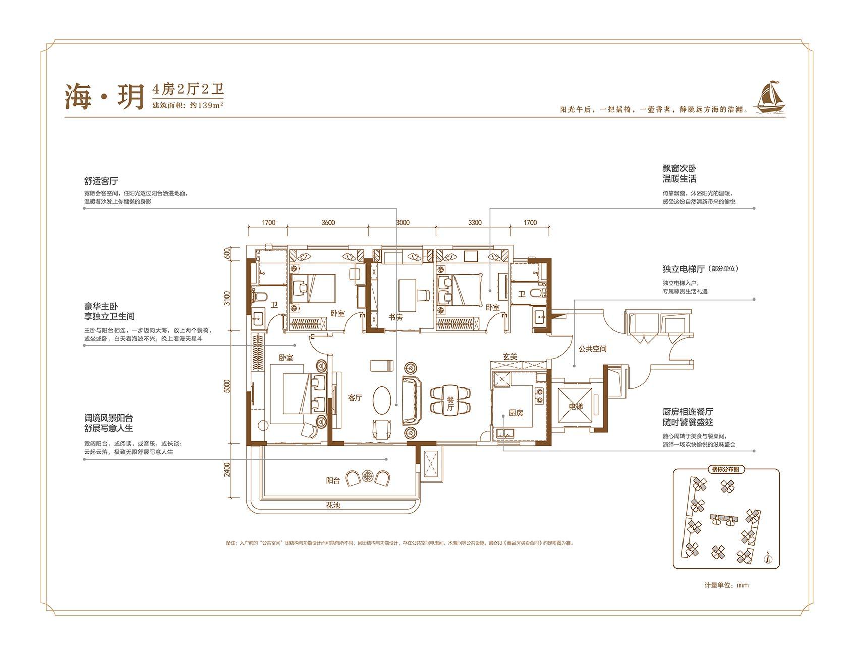 碧桂园海上大都会4室2厅2卫