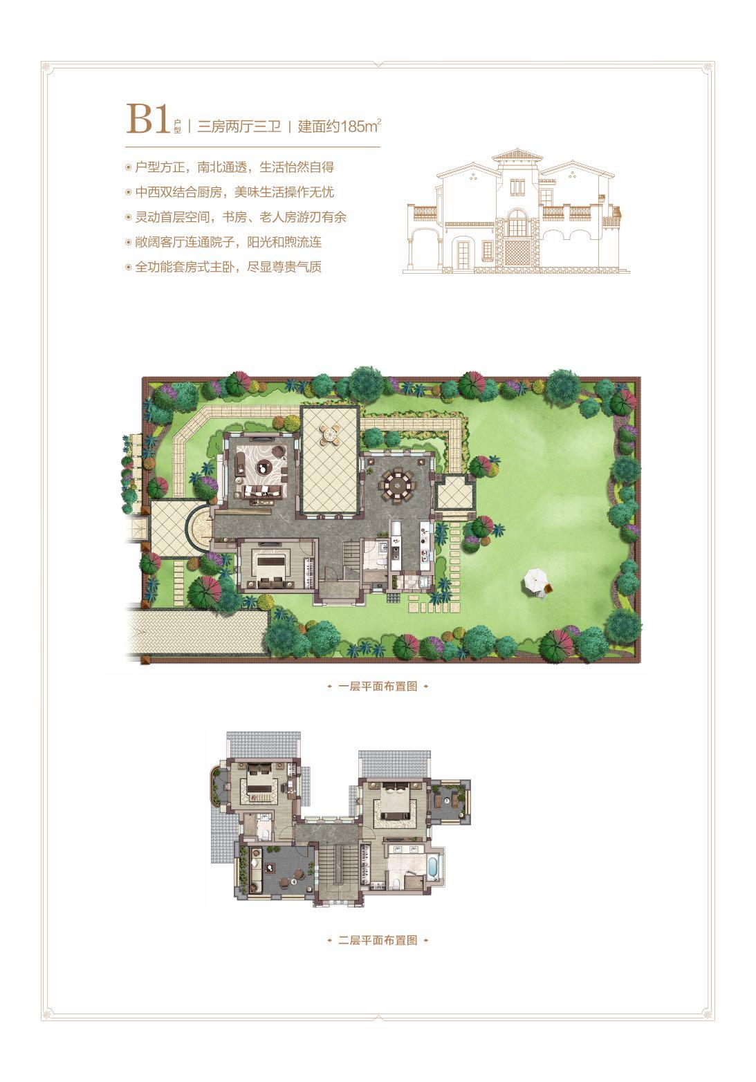 中海神州半岛3房2厅3卫 (建筑面积:185.00㎡)