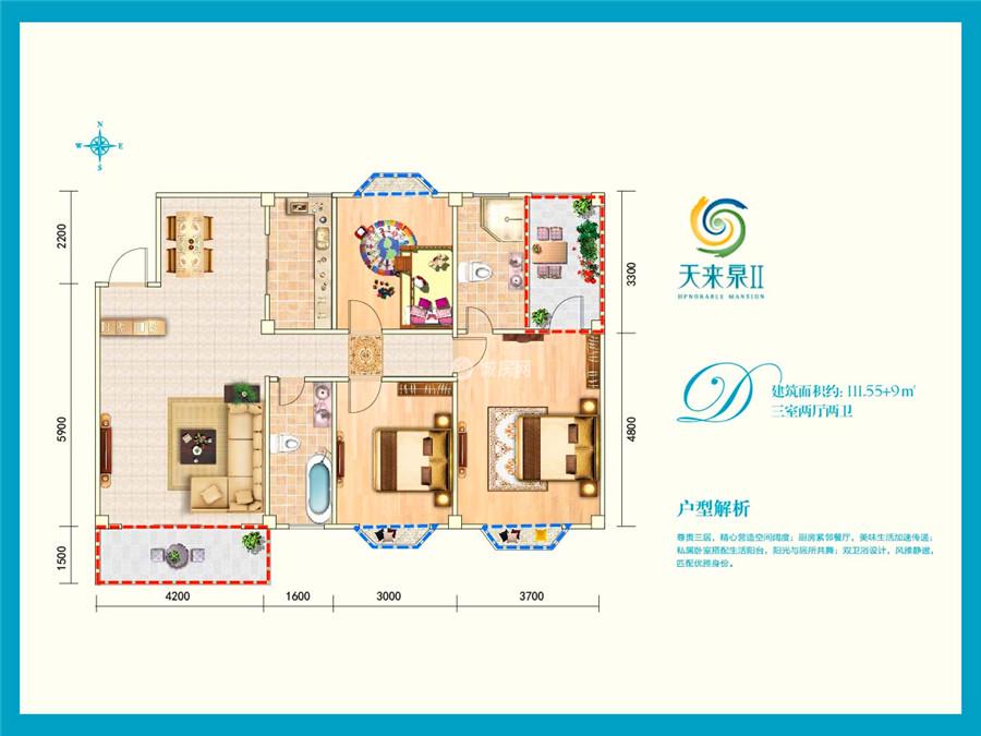 天来泉二期三房两厅两卫 (建筑面积:111.55㎡)