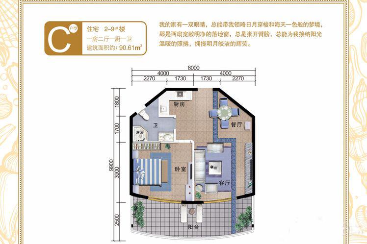 恒大晋唐海湾1房2厅1厨1卫 (建筑面积:91.00㎡)