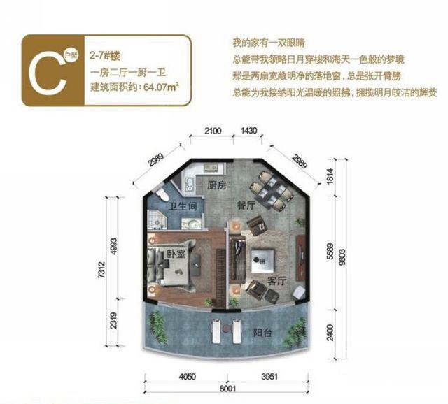 恒大晋唐海湾1房1厅1厨1卫 (建筑面积:64.00㎡)