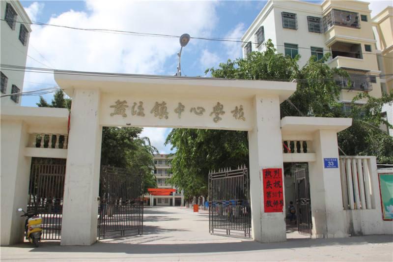 中和龙沐湾海润源黄流镇中心学校