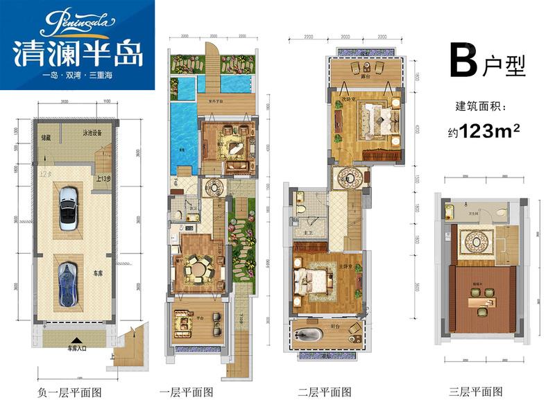 清澜半岛2室3厅2卫 (建筑面积:123.00㎡)