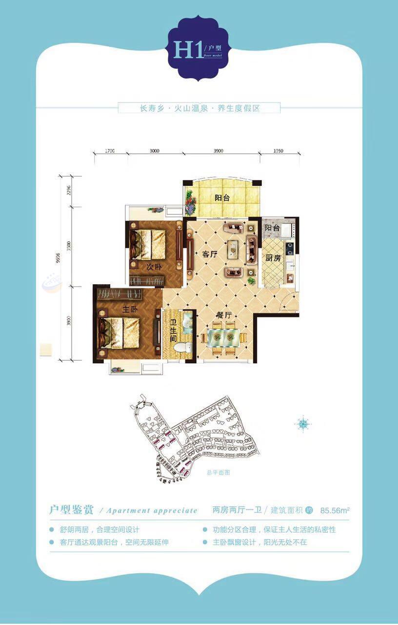 香格里温泉小镇2室2厅1卫 (建筑面积:85.56㎡)