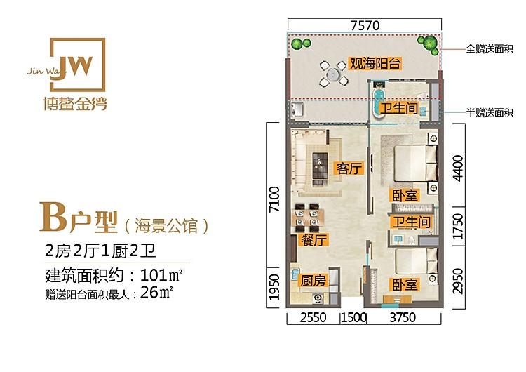 融创博鳌金湾2室2厅