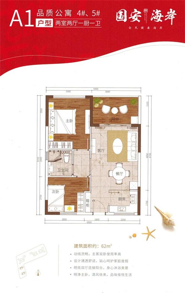 国安海岸2室2厅1厨1卫 (建筑面积:62.00㎡)
