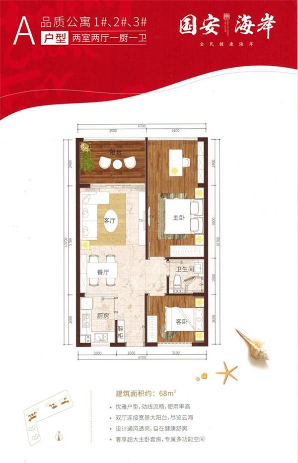 国安海岸2室2厅1厨1卫 (建筑面积:68.00㎡)