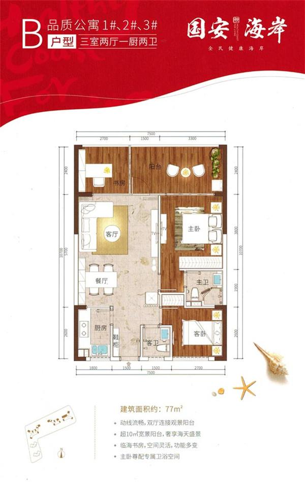 国安海岸3室2厅1厨2卫 (建筑面积:77.00㎡)