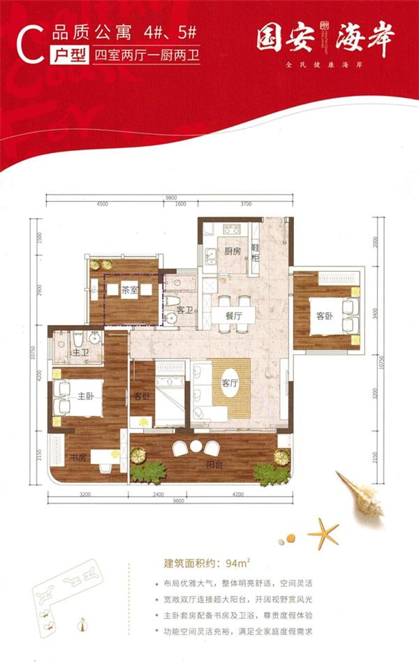 国安海岸4室2厅1厨2卫 (建筑面积:94.00㎡)