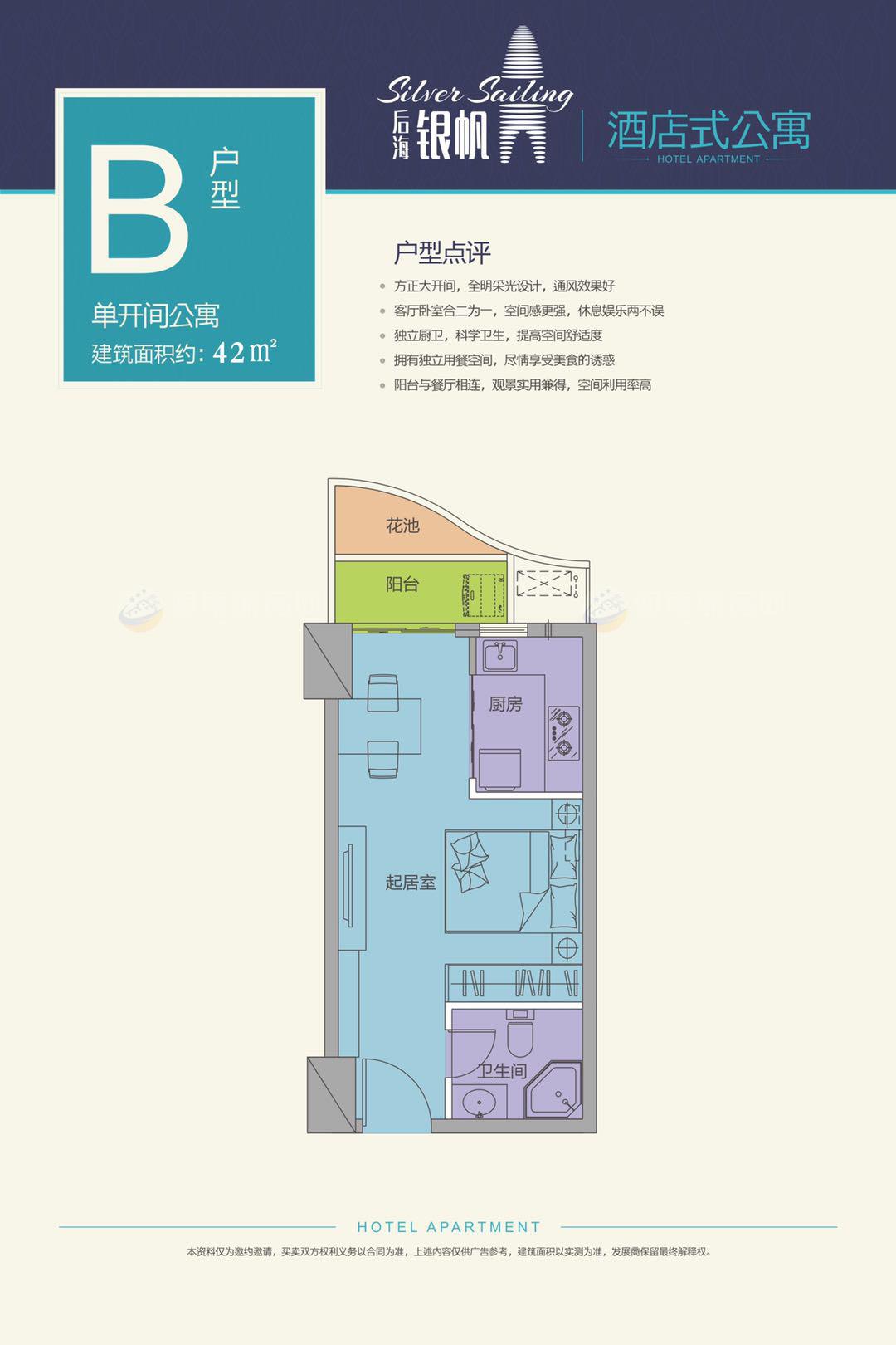 后海银帆1房1厅1厨1卫 (建筑面积:42.00㎡)