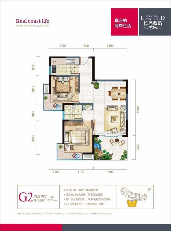 长岛蓝湾2房2厅1卫 (建筑面积:78.55㎡)