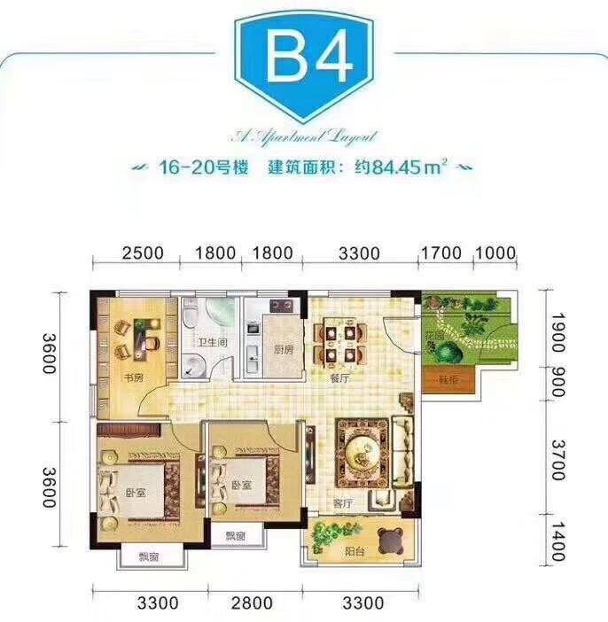 衍宏海港小镇3房2厅1卫1厨 (建筑面积:84.45㎡)