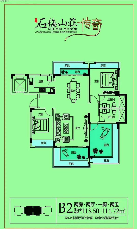 石梅山莊2室2廳2衛1廚