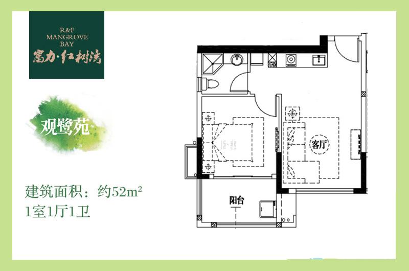 富力红树湾1房1厅 (建筑面积:52.00㎡)