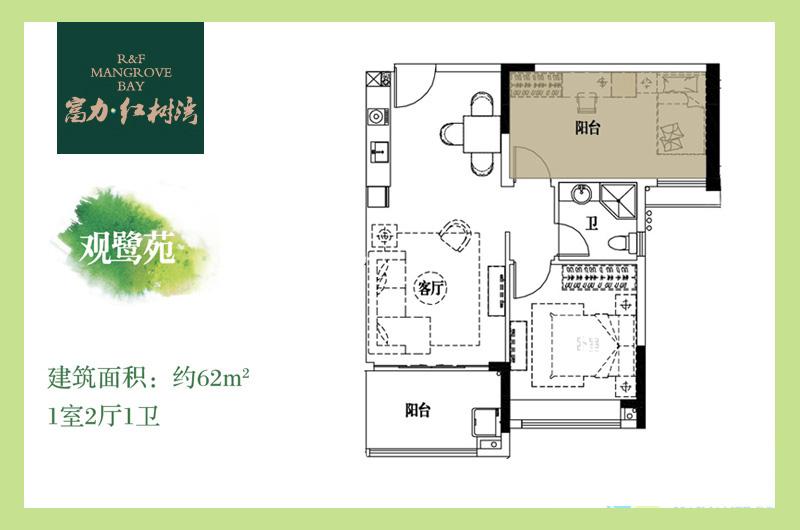 富力红树湾1房2厅 (建筑面积:62.00㎡)