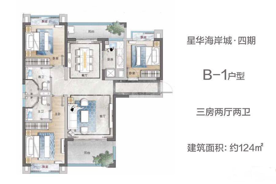 星华海岸城3房2厅2卫 (建筑面积:124.00㎡)