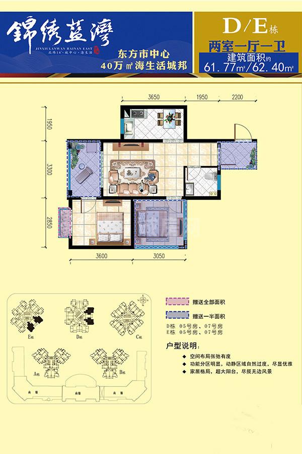 锦绣蓝湾2室1厅1卫1厨