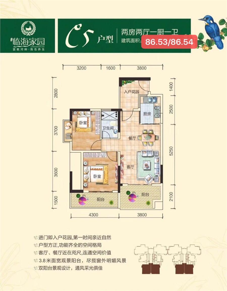 临海家园2房2厅1卫 (建筑面积:86.53㎡)