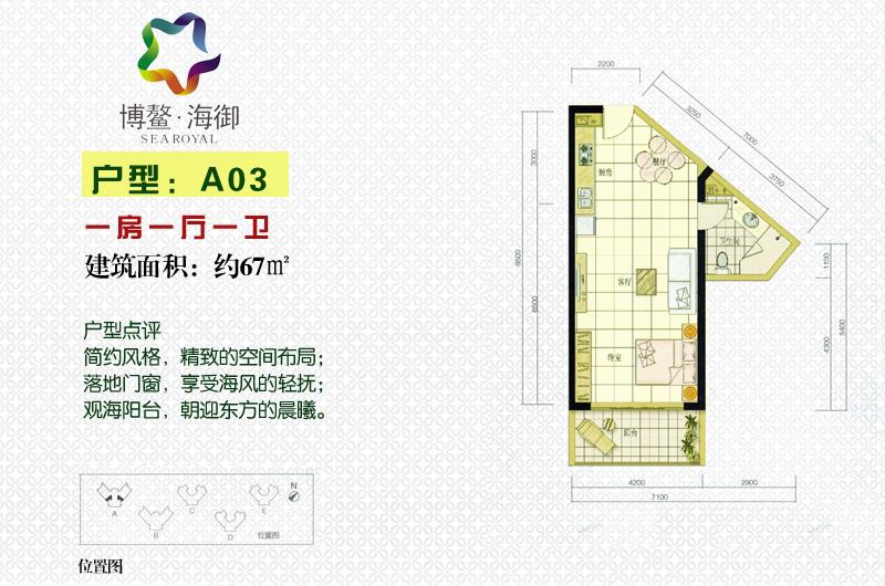 博鳌海御1室1厅