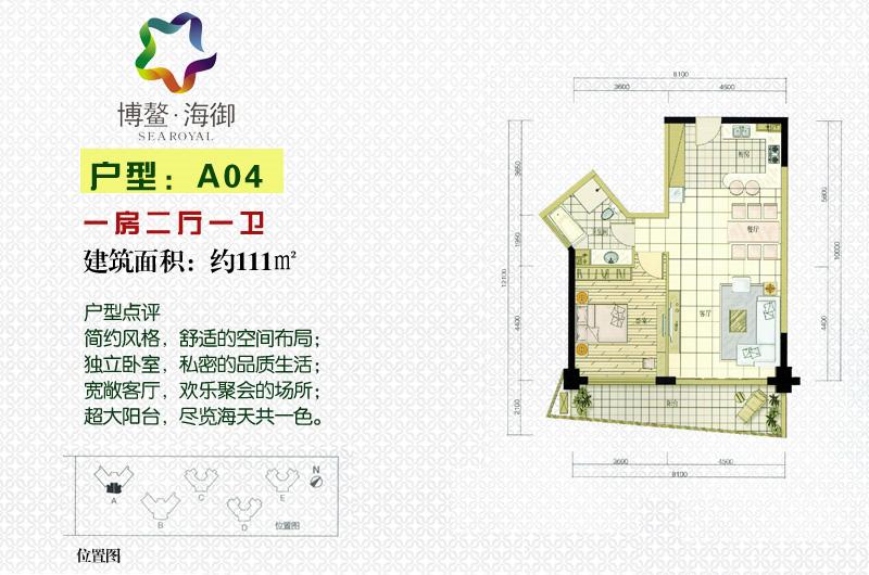 博鳌海御1室2厅