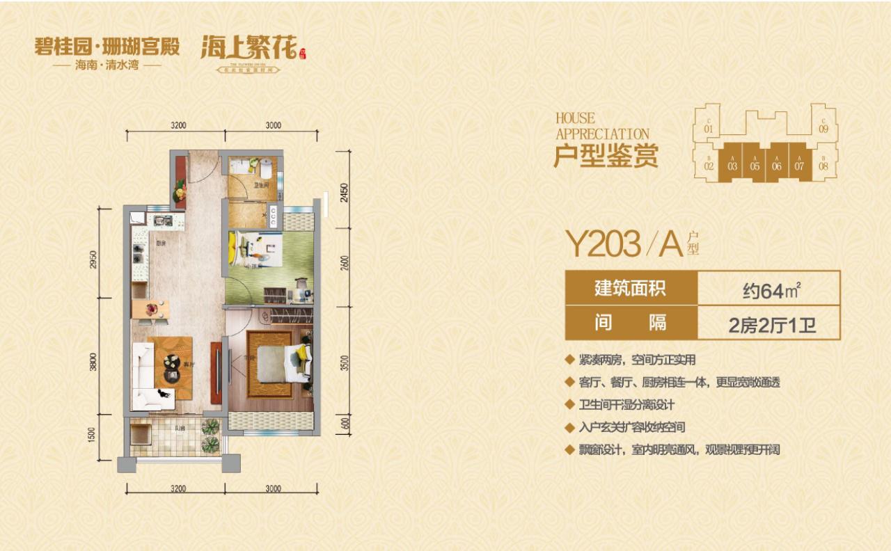 碧桂园珊瑚宫殿2房2厅1卫 (建筑面积:64.00㎡)