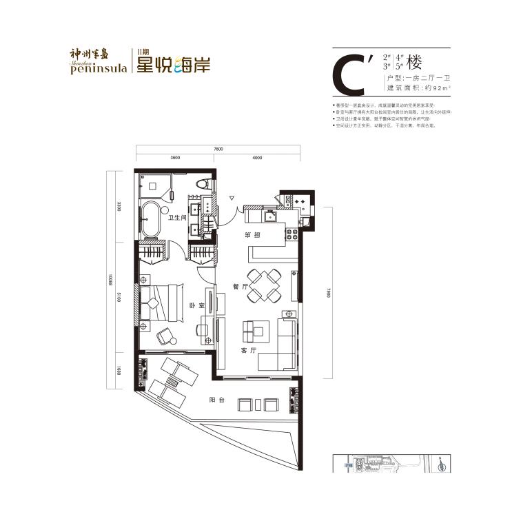 中海神州半岛1室2厅1卫