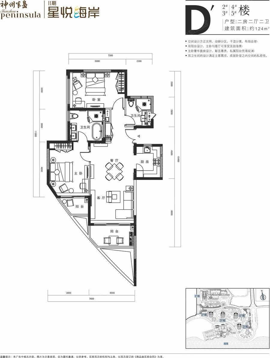 中海神州半岛2房2厅2卫 (建筑面积:124.00㎡)