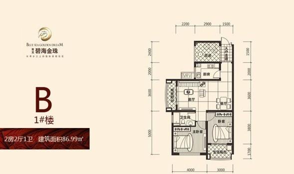 碧海金珠2房2厅1卫 (建筑面积:86.99㎡)