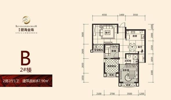 碧海金珠2房2厅1卫 (建筑面积:87.90㎡)