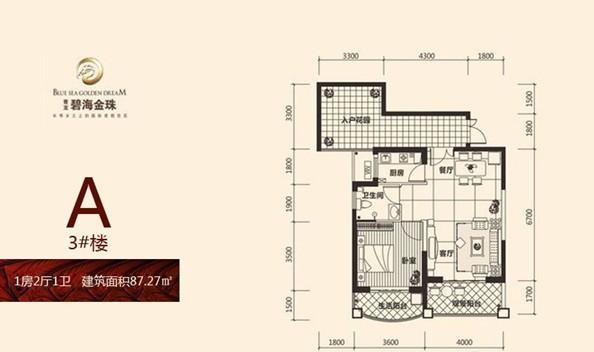 碧海金珠1房2厅1卫 (建筑面积:87.27㎡)